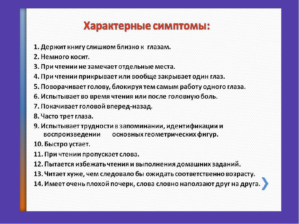 Дислексия - это... виды, причины, симптомы и лечение дислексии :: syl.ru