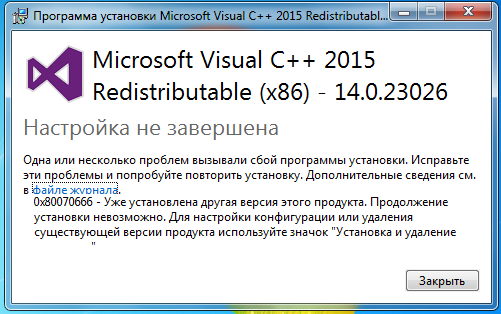 Скачиваем и устанавливаем msvcp140.dll на windows 8