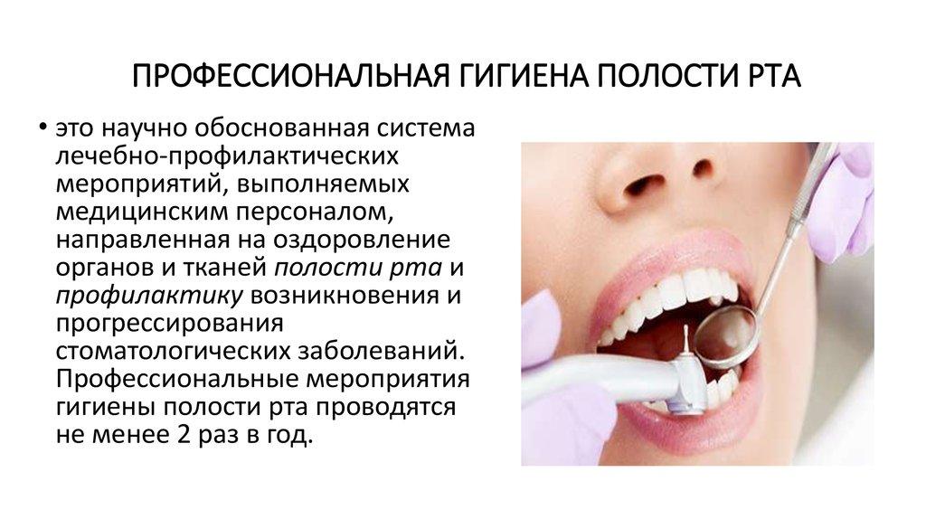 О санации полости рта в стоматологии: общее определение, выдача справки перед операцией и при беременности