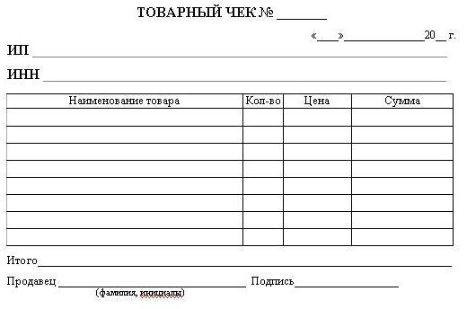 Чек — что это такое   ktonanovenkogo.ru