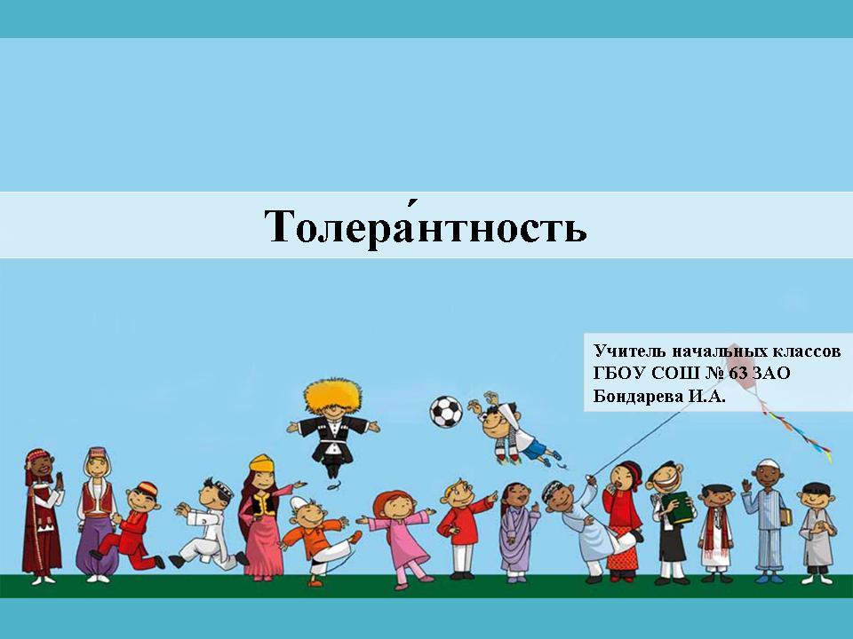 Что такое толерантность и какой уровень толерантности в россии