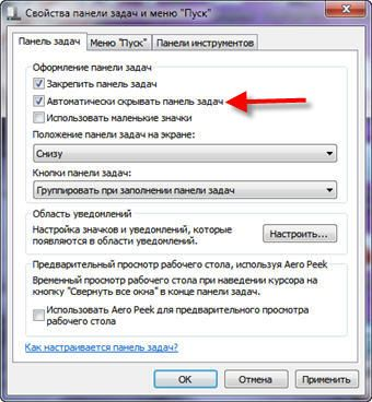 Панель задач в windows 7