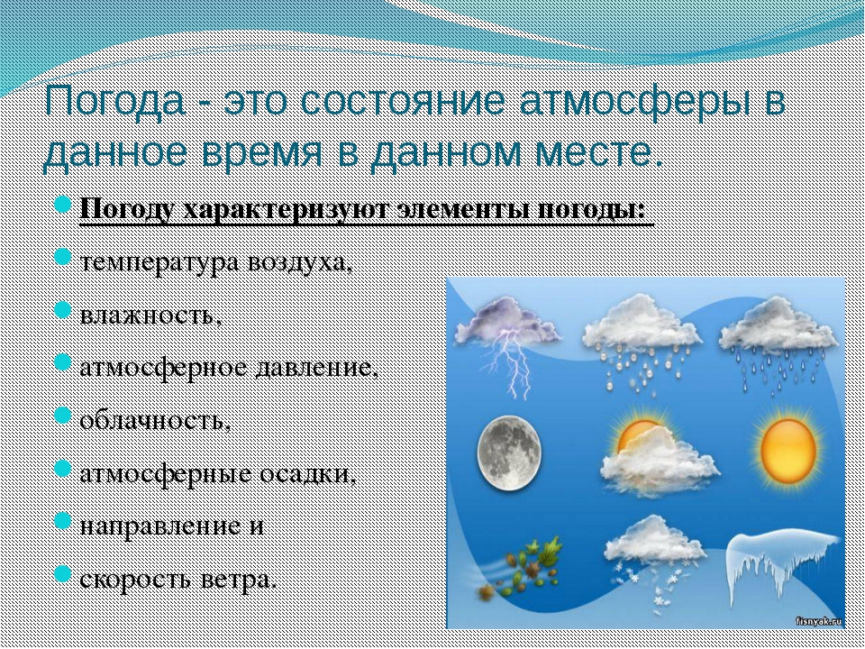 Погода. урок 17