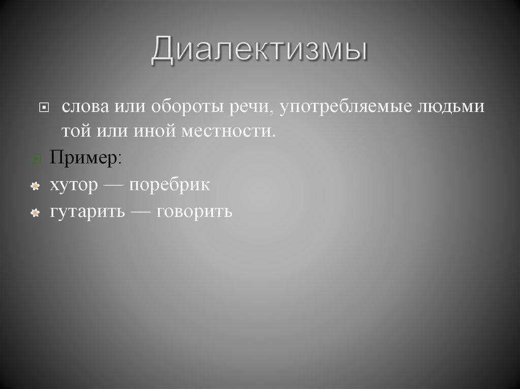 Конспект урока 6 класс. примеры диалектизмов в русском языке