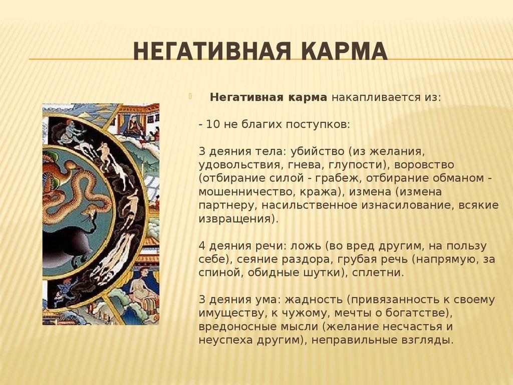 Карма — википедия с видео // wiki 2