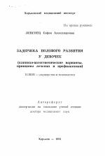 Половое созревание мальчиков и девочек   wmj.ru