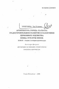 Тектоника (искусство)