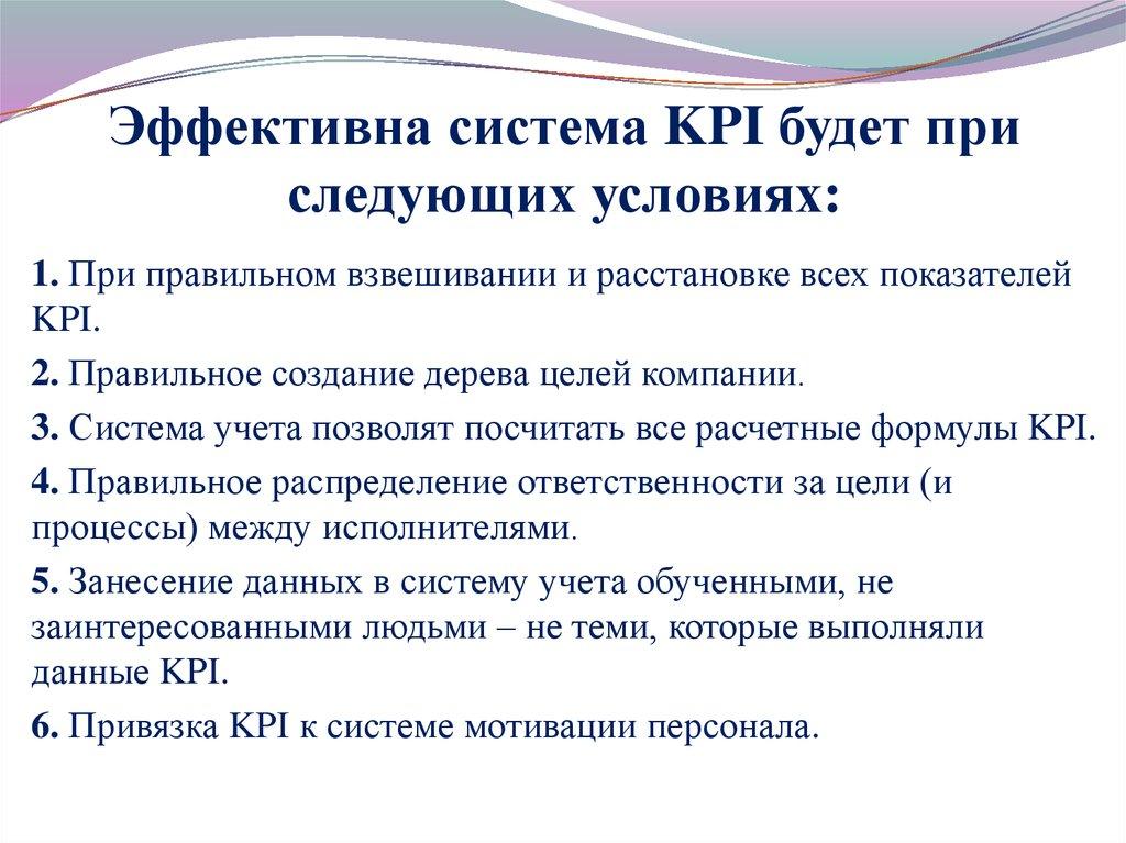 Kpi, или ключевые показатели эффективности - что это такое
