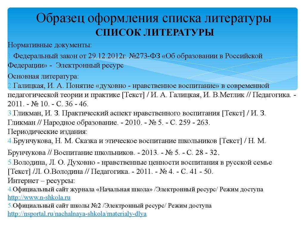 Как оформить интернет-источник в списке литературы - особенности и требования