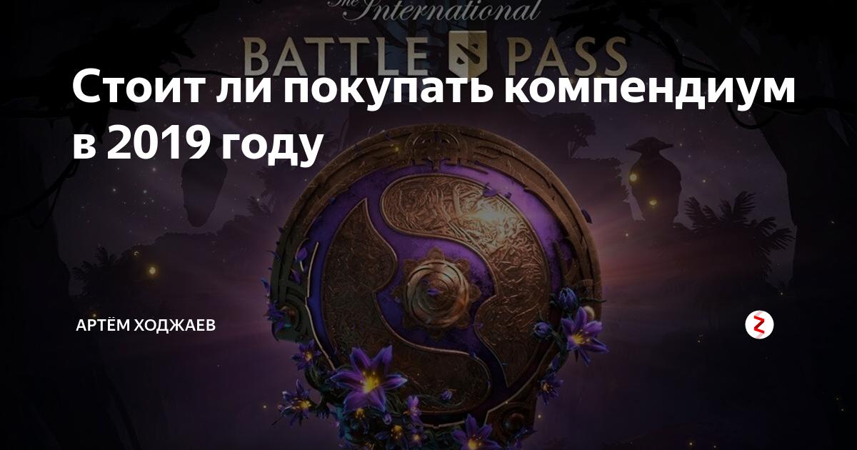 Летний компендиум (the international 2019 battle pass) когда выйдет, что будет, абуз, перевод заданий