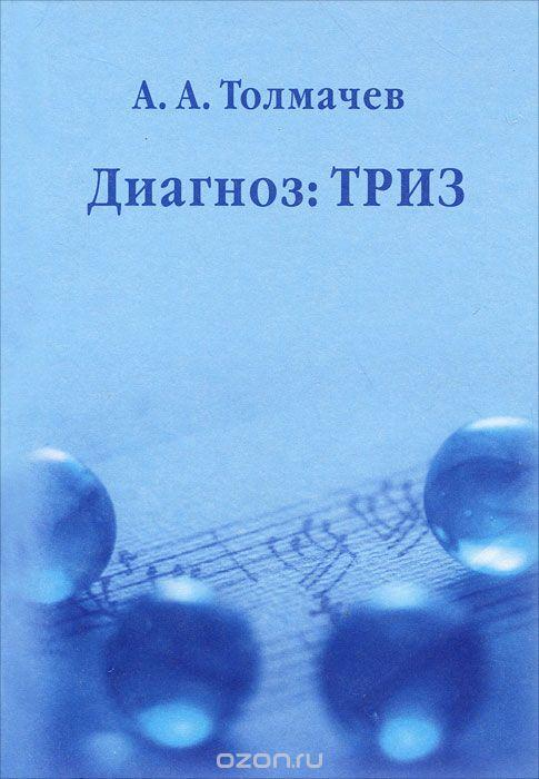 Триз. занятия и игры с использованием триз-технологий