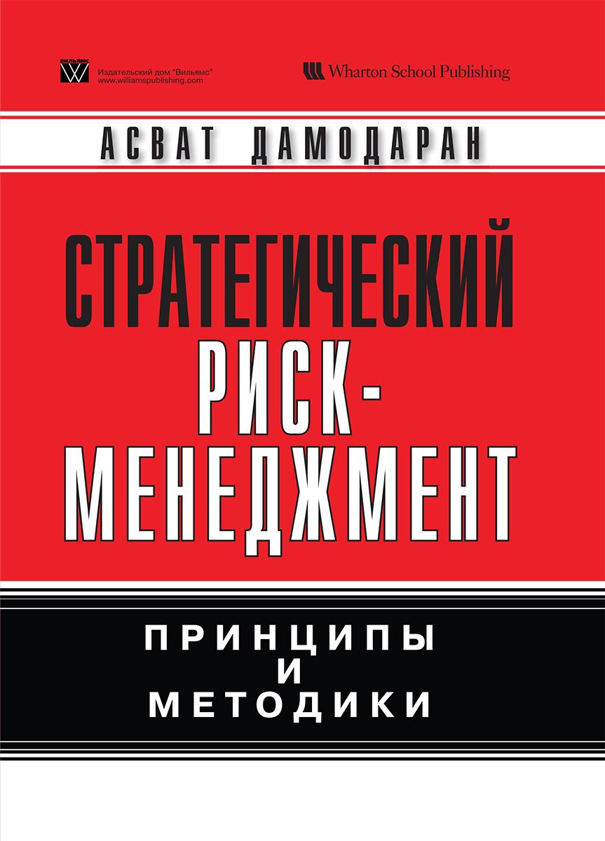 Риск — википедия
