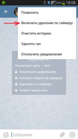 Как удалить секретный чат в telegram - простые способы