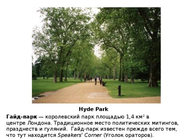 Гайд-парк (hyde park)