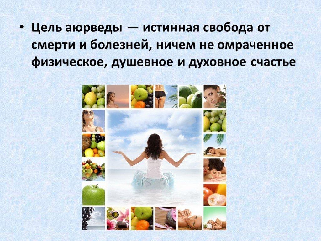 Духовное здоровье, смерть и болезни