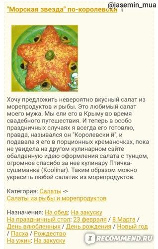 """Салат """"это что-то!"""" – кулинарный рецепт"""