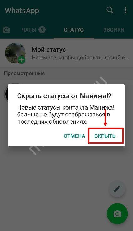 Как скрыть статус в whatsapp?