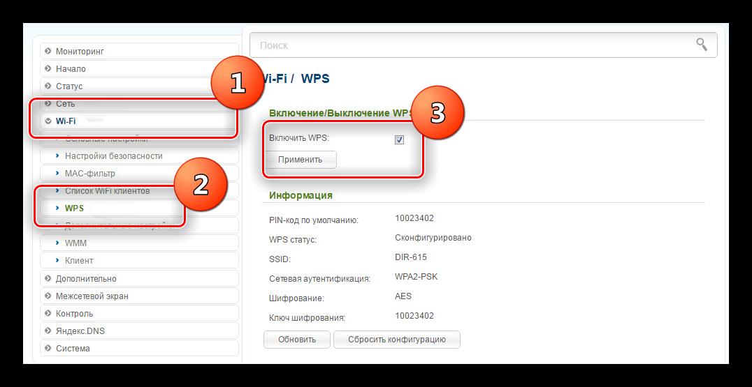 Что такое wps на роутере: способы и особенности применения