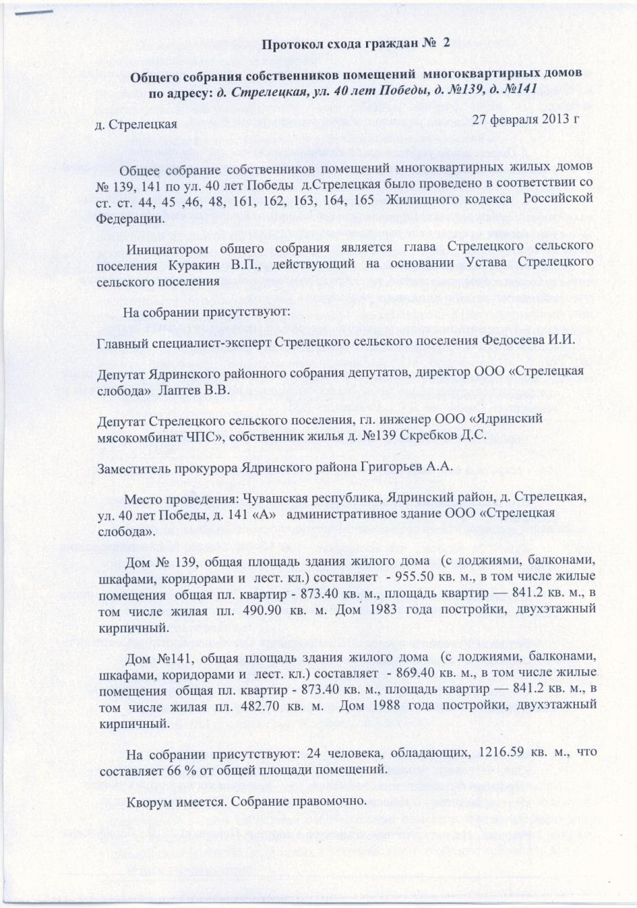 Кворум по закону и уставу организаций, исключение участников