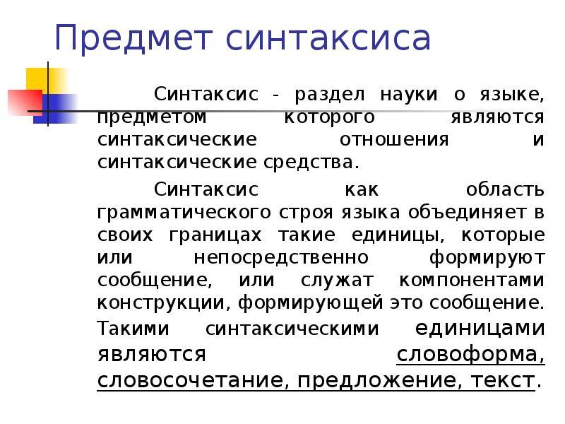 Что такое синтаксис в русском языке? определение что означает синтаксис?