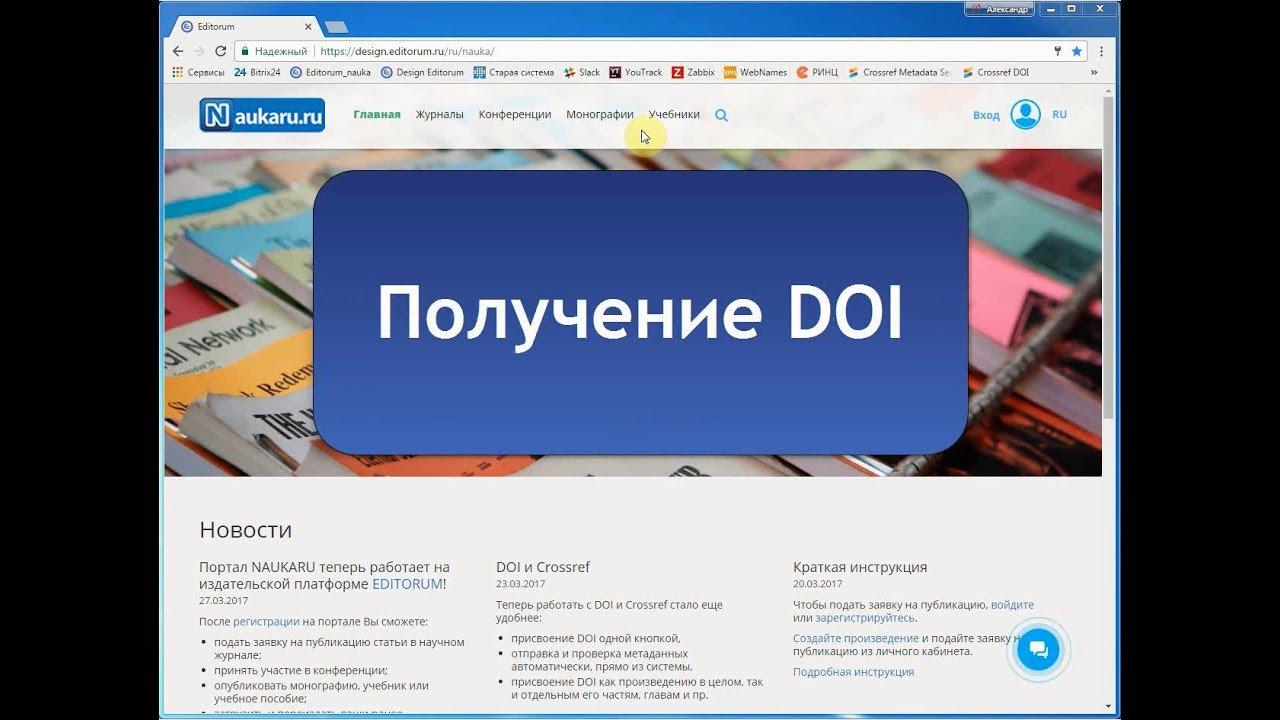 Что такое doi статьи и как его узнать? подробная статья об идентификаторе doi: все, что нужно знать российскому ученому.