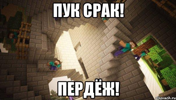 Значение слова «пук» в 10 онлайн словарях даль, ожегов, ефремова и др. - glosum.ru