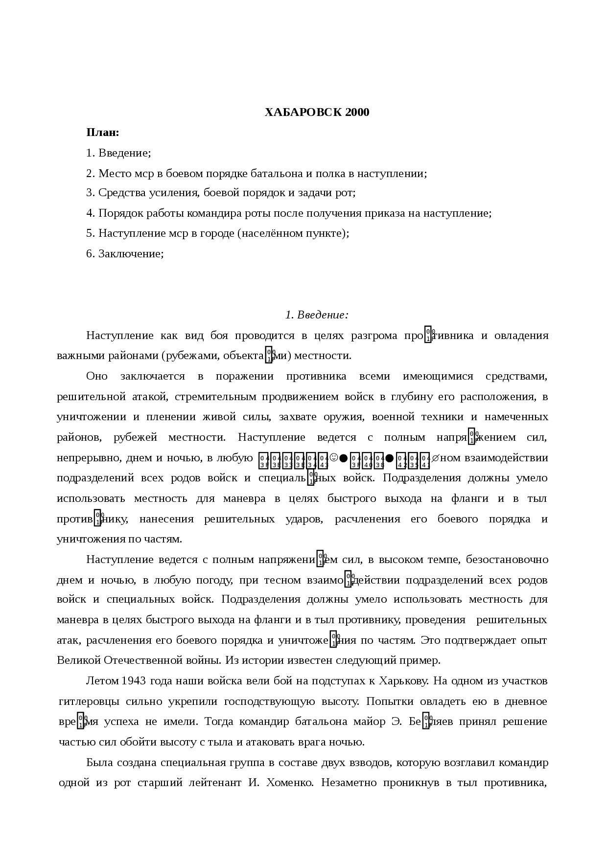 Глава первая. наступление и оборона. о войне