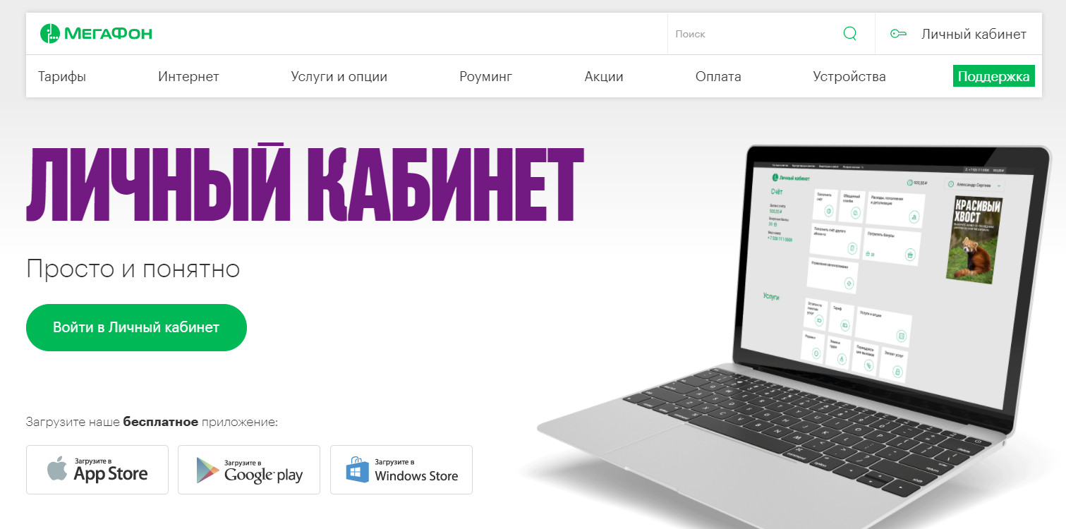 Что такое роуминг простыми словами и как им пользоваться | fit-book.ru