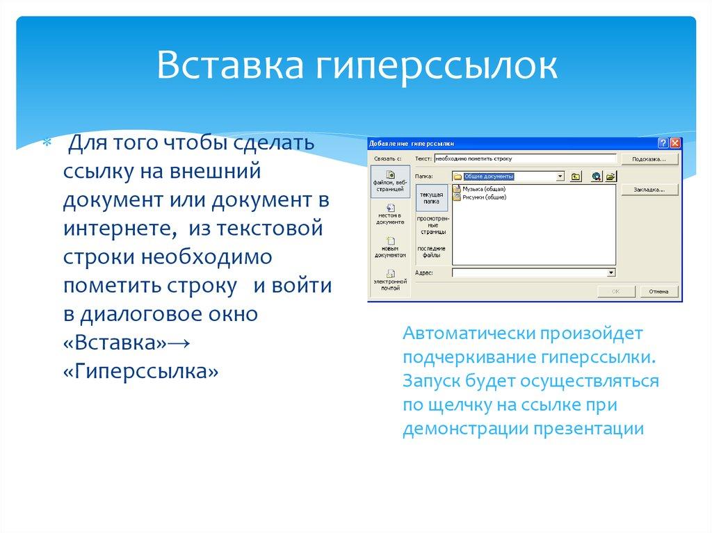 Как сделать гиперссылку в презентации powerpoint, как изменить цвет, убрать, или перейти по ссылке в повер поинт 2007, 2010