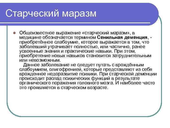 Маразм - симптомы, причины, признаки, лечение маразма