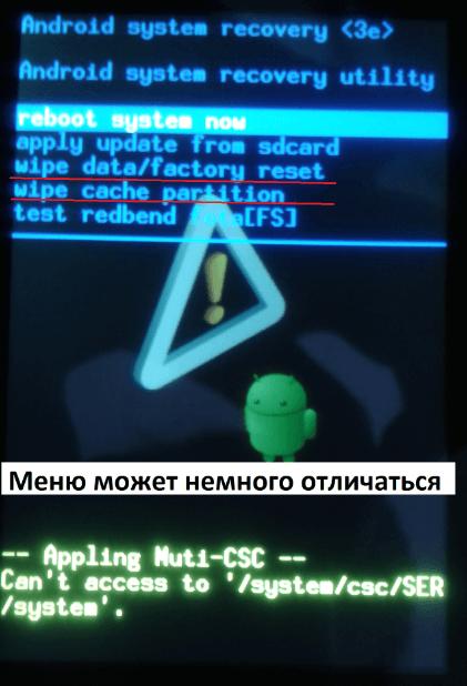 Wipe data factory reset что делать. что такое wipe cache partition на андроид и зачем он нужен. для чего используют функцию