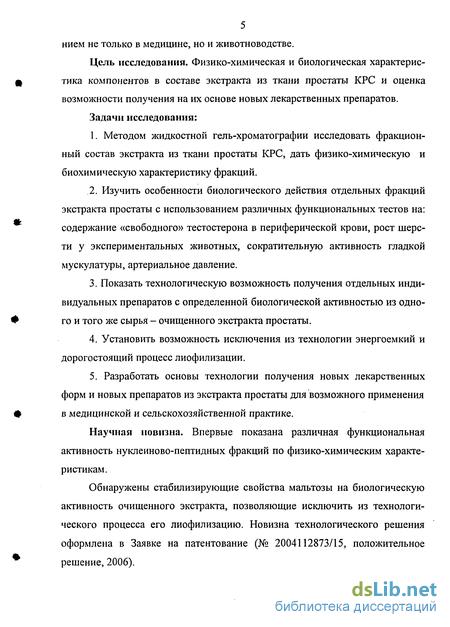 Экстракт простаты: что это такое, для чего применяется, состав, назначение и свойства вещества - cureprostate.ru