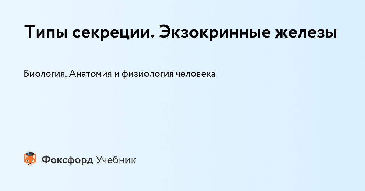 Секреция (физиология) — википедия. что такое секреция (физиология)