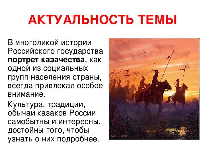 Казаки-разбойники — википедия. что такое казаки-разбойники
