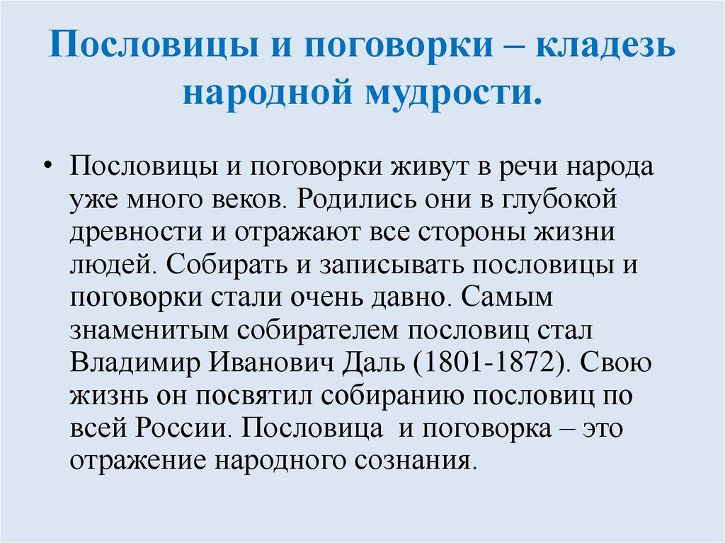 100 самых ярких русских народных пословиц и поговорок » notagram.ru