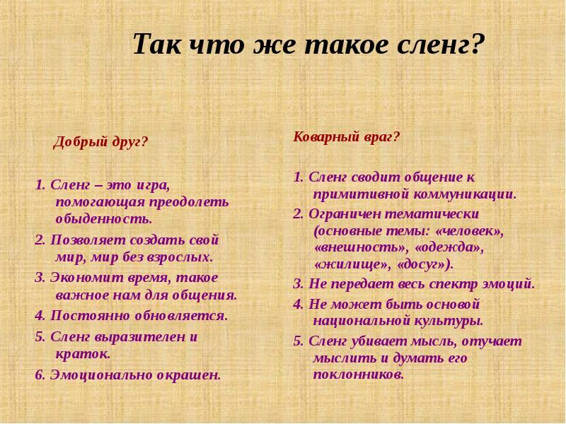 Что значит байтить? определение понятия и значение в молодежном сленге, в рэпе и в онлайн-играх жанра мова :: syl.ru