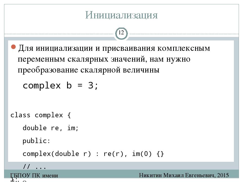 Инициализация, присваивание и объявление переменных в с++ | уроки с++ - ravesli