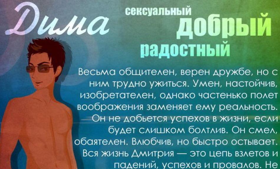 Значение имени дмитрий на alltaro.ru