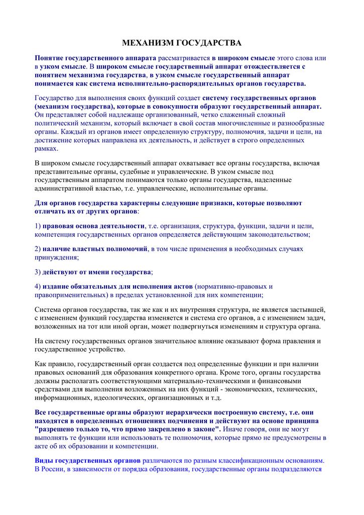 государство, его признаки, атрибуты и функции / справочник :: бингоскул