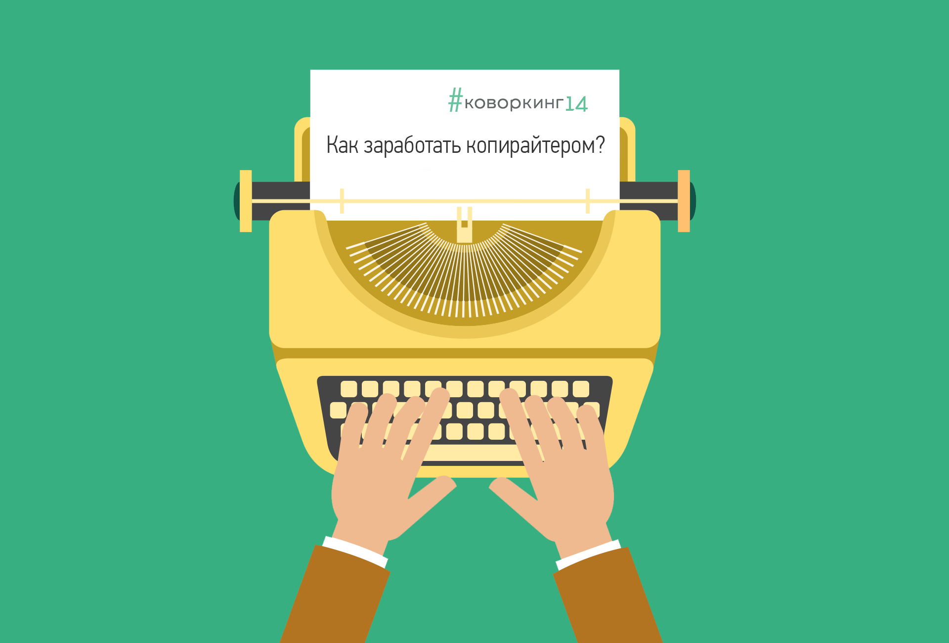 Копирайтинг: суть понятия, принципы работы копирайтером, советы начинающим