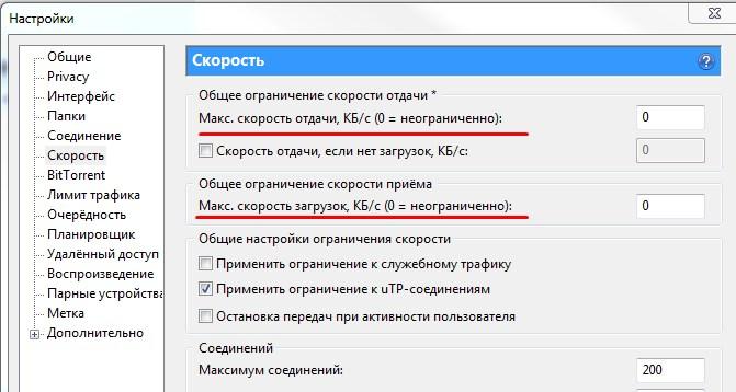 ⏬ web utorrent: все про веб торрент и как им пользоваться