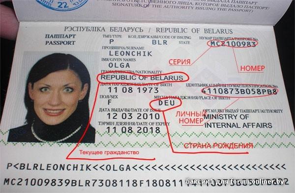 Что такое серия и номер в паспорте и где их смотреть