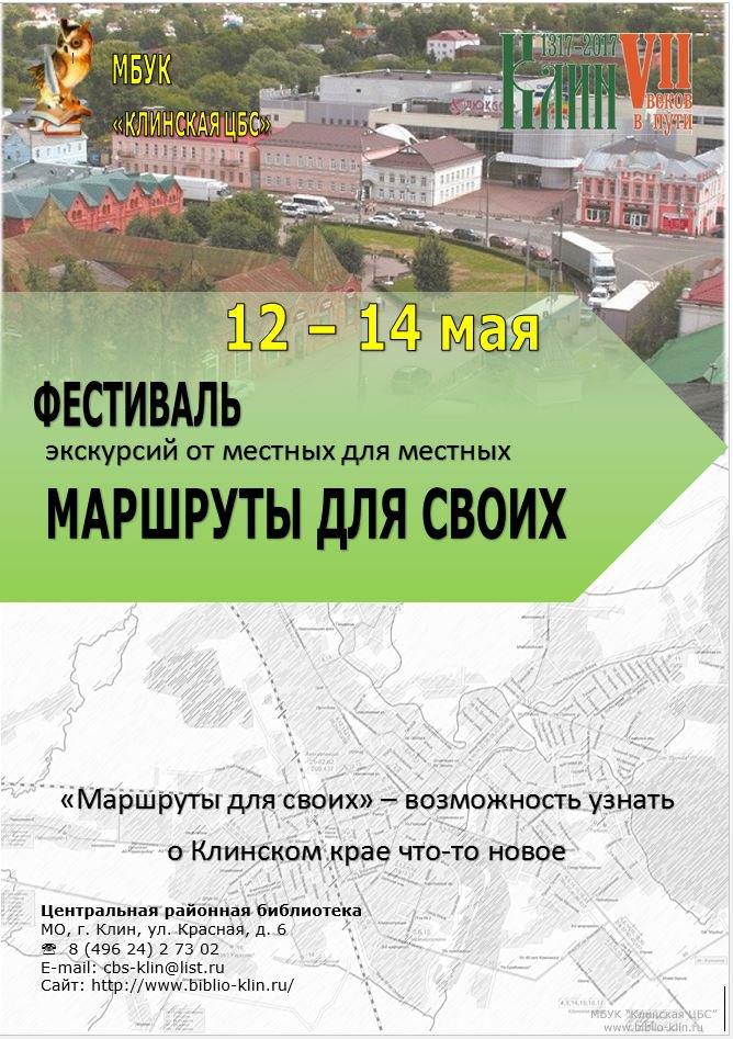Интересная россия. город клин в московской области: история возниконовения и расцвета