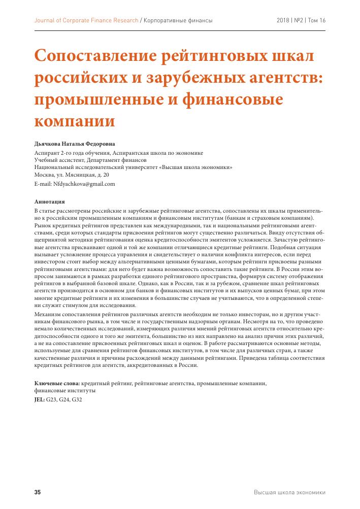 Рейтинг банков россии 2020 по надежности по данным центробанка