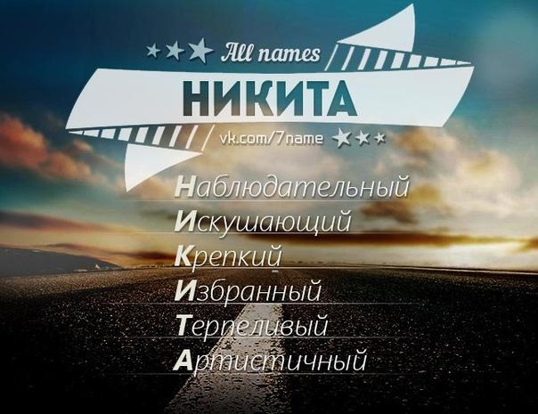 Значение имени никита