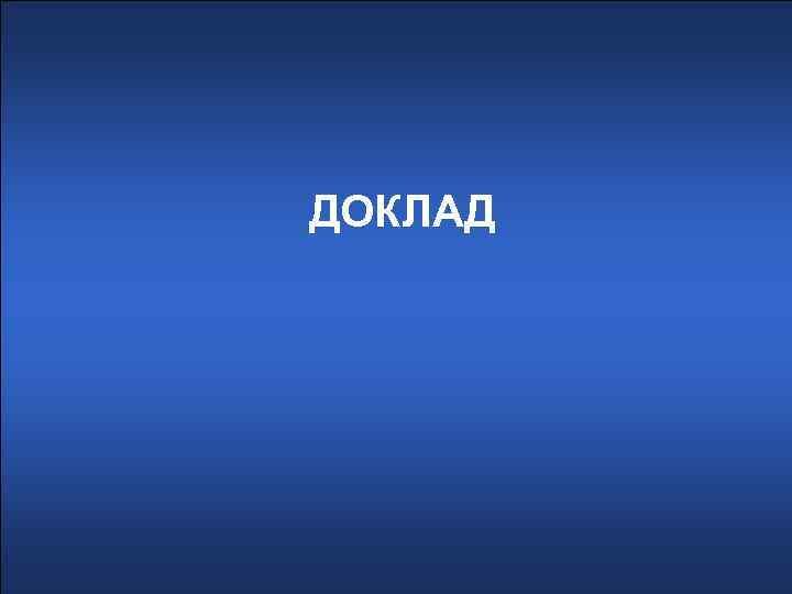"""Правила написания и оформления доклада – от """"а"""" до """"я"""""""