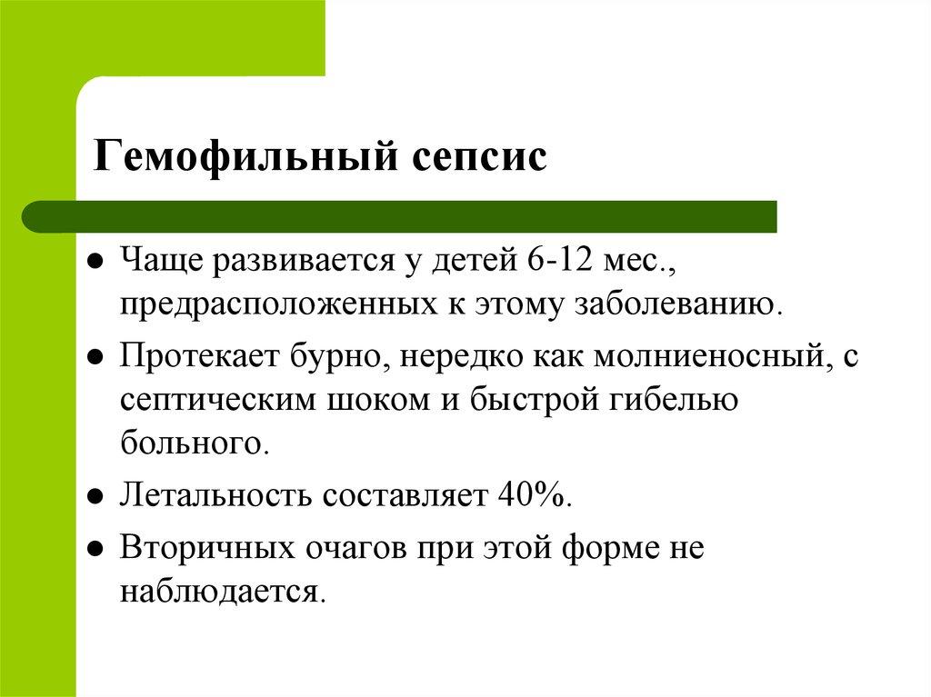 Гемофильная инфекция