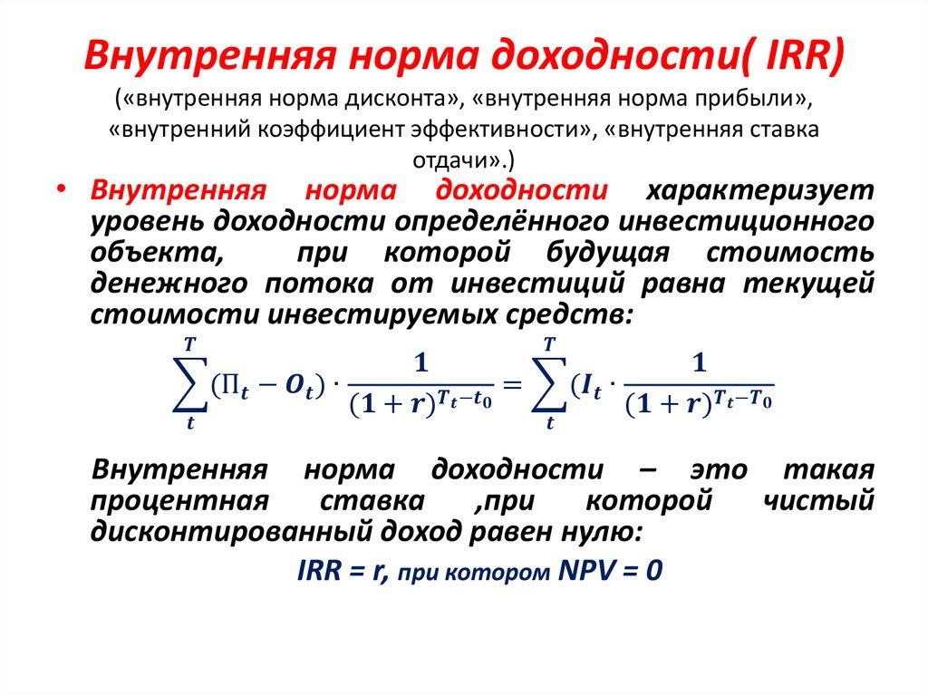Cfa - внутренняя норма доходности (irr) и правило внутренней нормы доходности   программа cfa   fin-accounting.ru