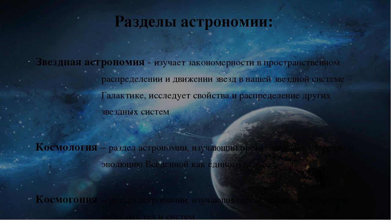 Космология • большая российская энциклопедия - электронная версия
