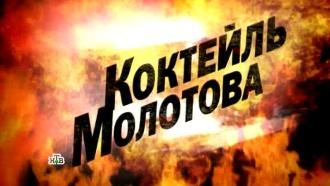 Коктейль молотова - molotov cocktail - qwe.wiki